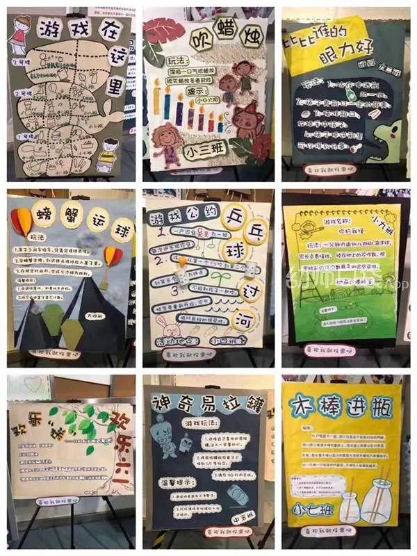 幼儿园元旦活动攻略,游戏,策划,展板,主持稿一站式搞定!