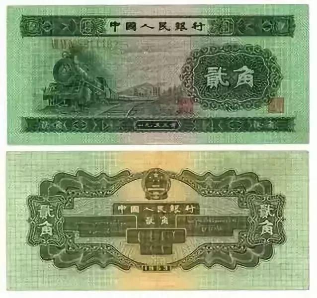 △第二套人民幣紙分幣票樣 1角