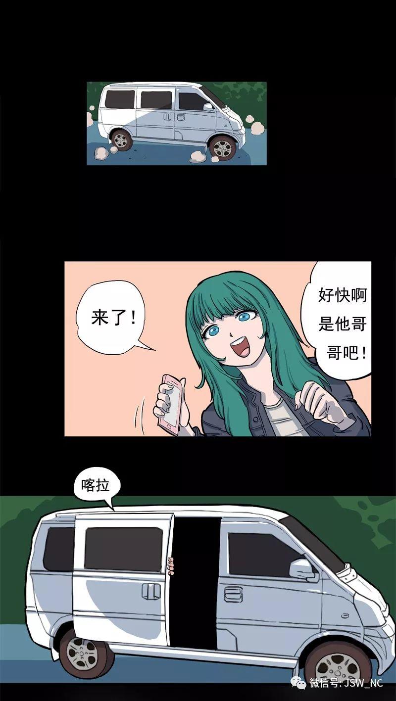 恐怖漫画:尾行-僵尸王a漫画里漫画图片图片