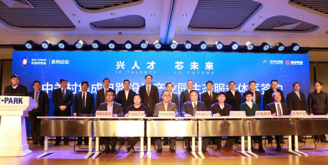 今天,中关村集成电路设计园正式开园!年产值248亿元!
