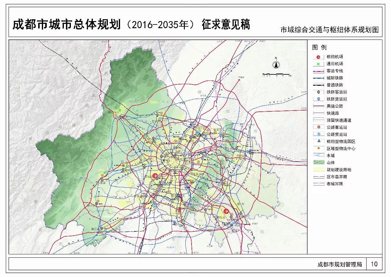 成都启动新一轮城市总体规划!