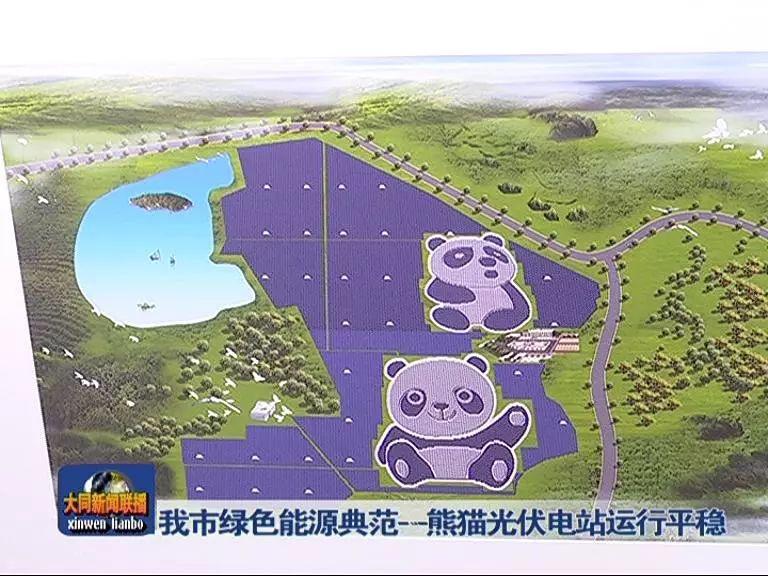 去年年底正式启动建设的世界上首座熊猫外形光伏电站,目前并网发电