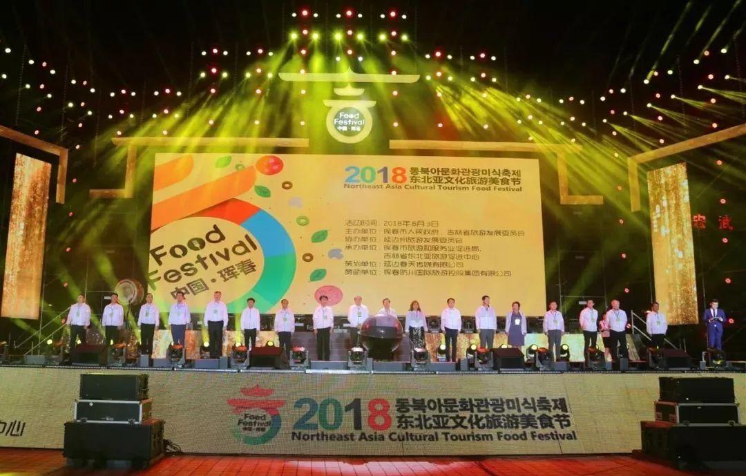 珲春世纪小鸡隆重举行东北亚文化旅游美食节美食动漫广场图片