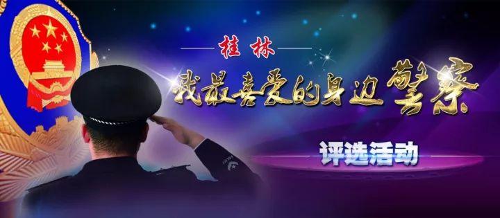 """【桂林公安骄傲 ——""""十大我最喜爱的身边警察""""揭晓"""