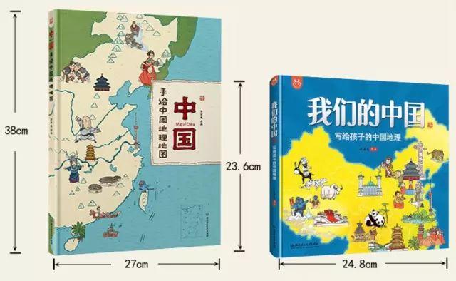 返场预告 |《手绘中国历史,地理地图》开阔孩子历史地理视野 《画给孩