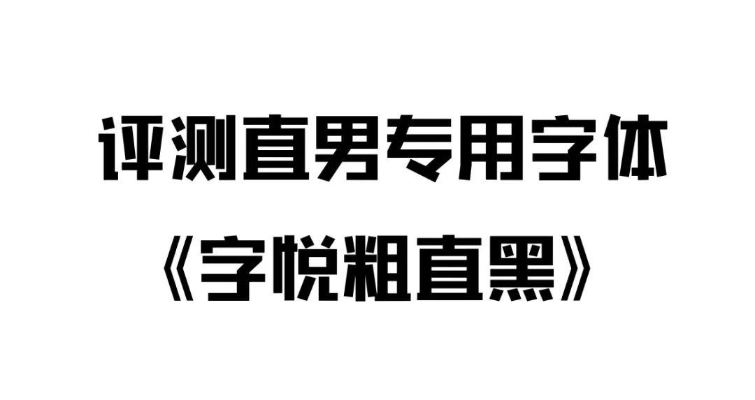 徐南南设计师设计的一套字体   听着这个名字不咋地   这套字体
