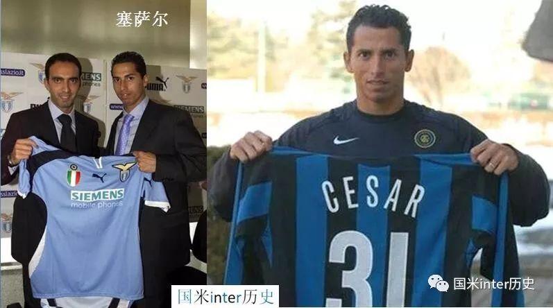 (giuseppe favalli)2004年从拉齐奥→国际米兰