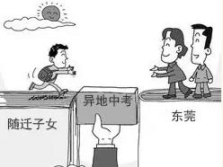 2018随迁子女在东莞报考高中 这三个条件缺一不可…