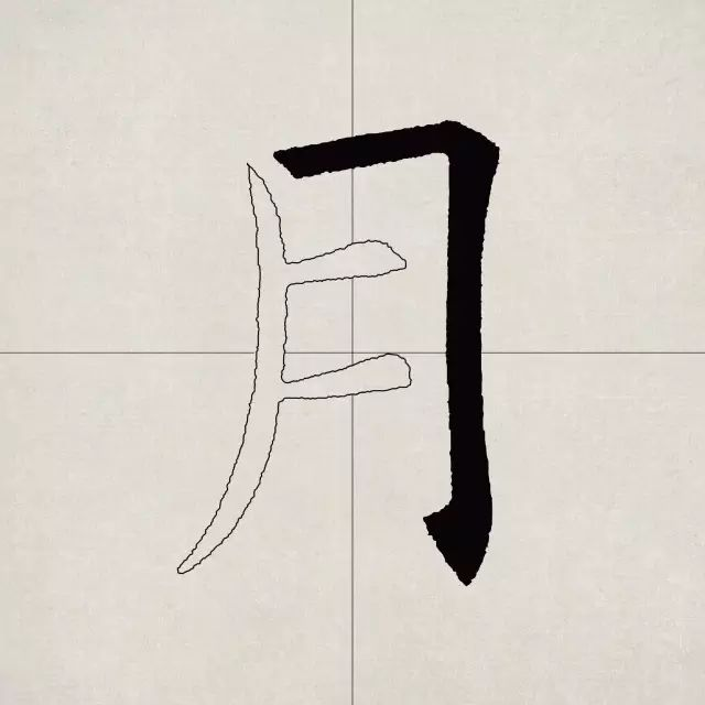 欧楷笔画详解--横折、横折钩(内附视频)