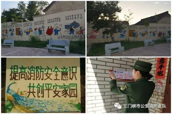 """三门峡各地消防特色标语""""入驻""""农村""""防火墙"""