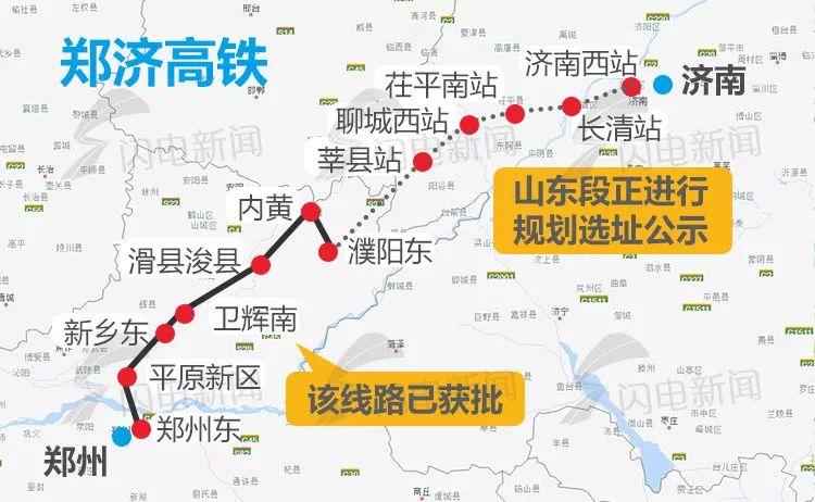 意见显示 郑济高铁山东段经过聊城市,德州市,济南市 省内共设