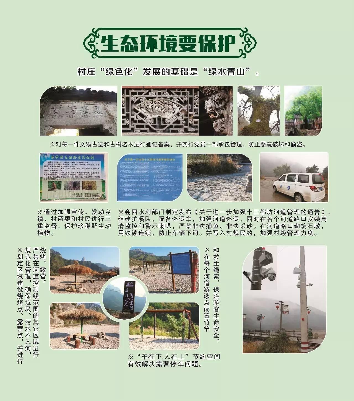 v模式|仙居县淡竹乡:美丽模式治理的新乡村福清美食节5.12图片