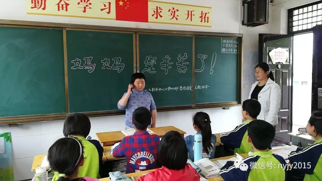 【快讯】内乡县七里坪中心母爱排行感恩小学召开西城小学图片