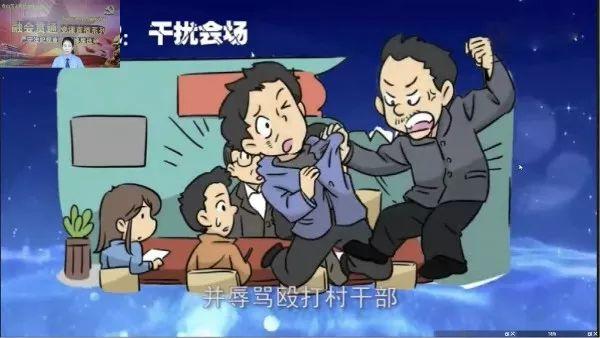 仓山区检察院开展村级组织换届选举法制宣传专题党课直播