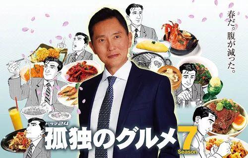 """松重丰大叔饰演的五郎终于凭借一己之力,吃到了""""孤独的第七季""""!"""