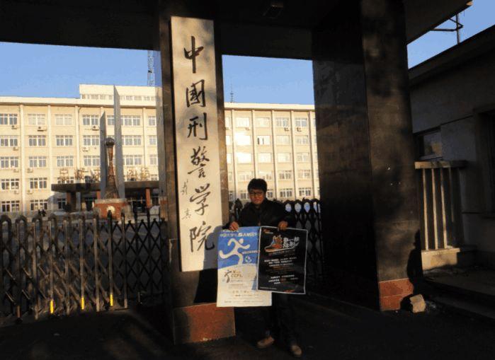 二,中国刑事警察学院