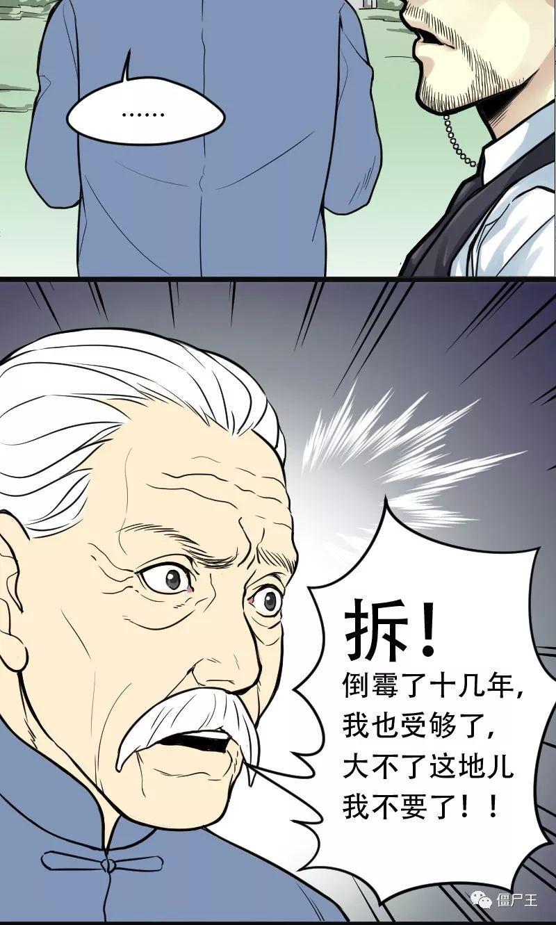漫画王税法:剃头匠之1-5话漫画僵尸图片