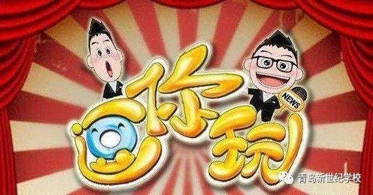 青岛新世纪学校举办首届校园小品大赛