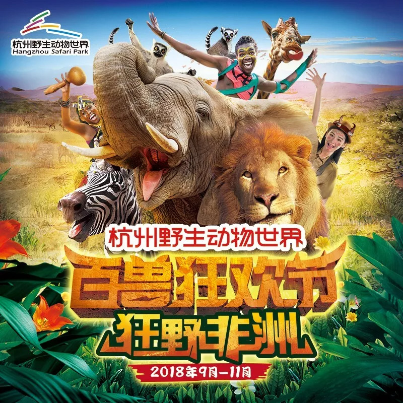杭州野生动物世界  趣玩内容 狂野非洲 森林趣发现 冒险动物城 .