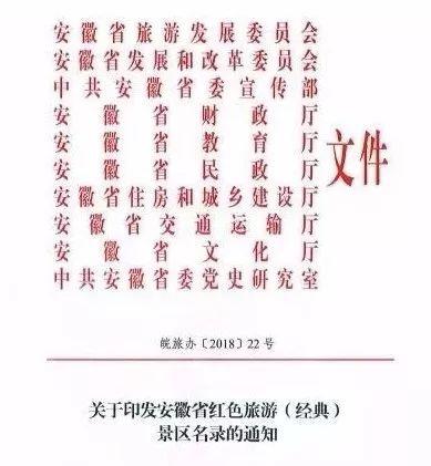 安徽省红色旅游(经典)景区名录出炉_网易订阅