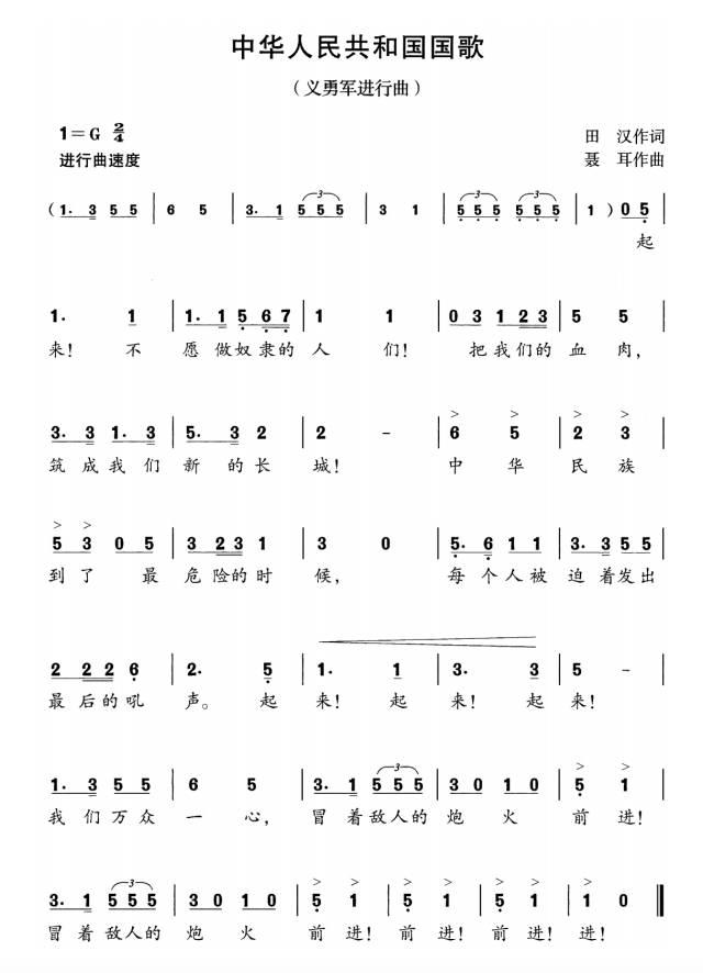 △中华人民共和国国歌 简谱版 图/中国人大网    以立法的