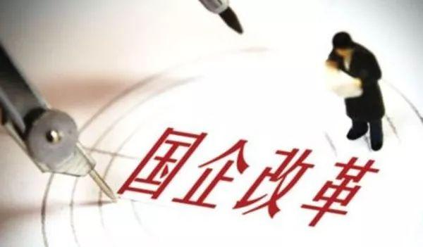 """【經濟ke】""""嫩總""""執掌千億國企,他們會是誰的""""影子""""?"""