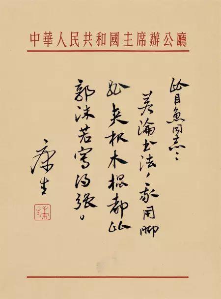 康生在上世纪50年代中华人民共和国主席办公厅的便签上一笔一划的写道