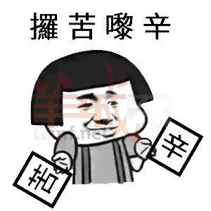 绝交用这些粤语图片聊天的人,最后都听说了表情包是此表情牙什么意思图片