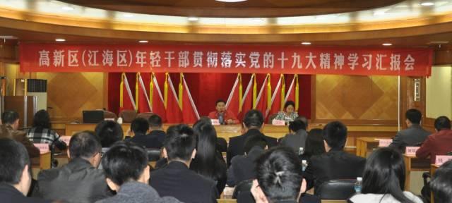 高新区(江海区)年轻干部走进新时代党员讲习所
