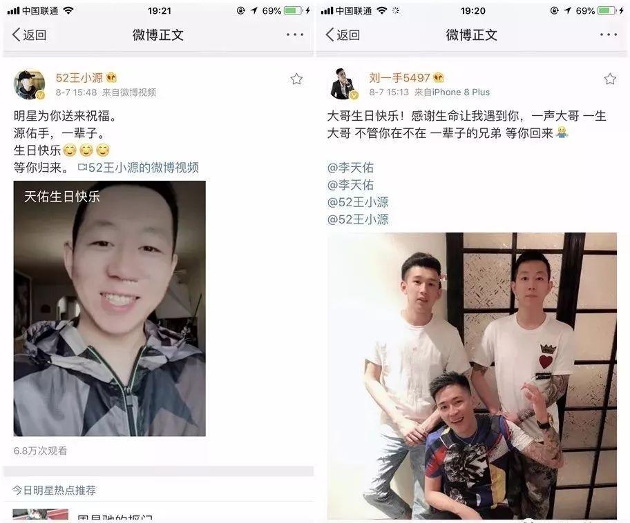 另外,王小源和刘一手纷纷发布微博,祝福天佑生日快乐!