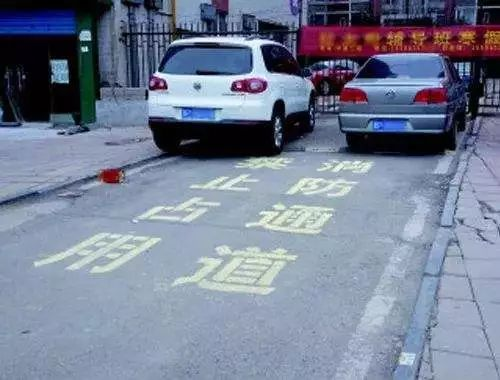 扩散!在小区里这样停车,是要被罚款的!