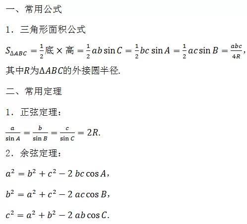 高中数学 |(必修 选修)所有公式全汇总,寒假预习必备!