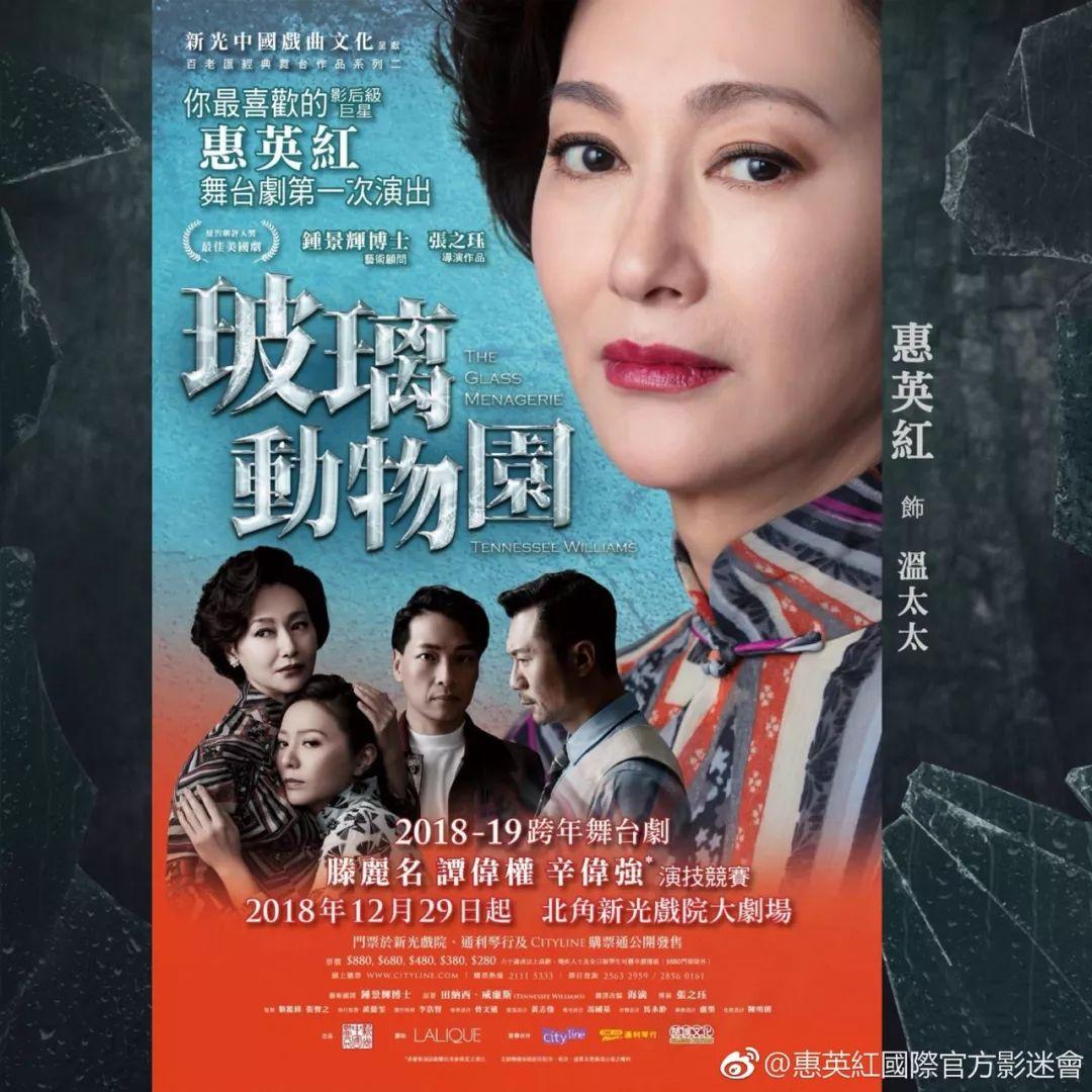 《玻璃动物园》在香港首演.