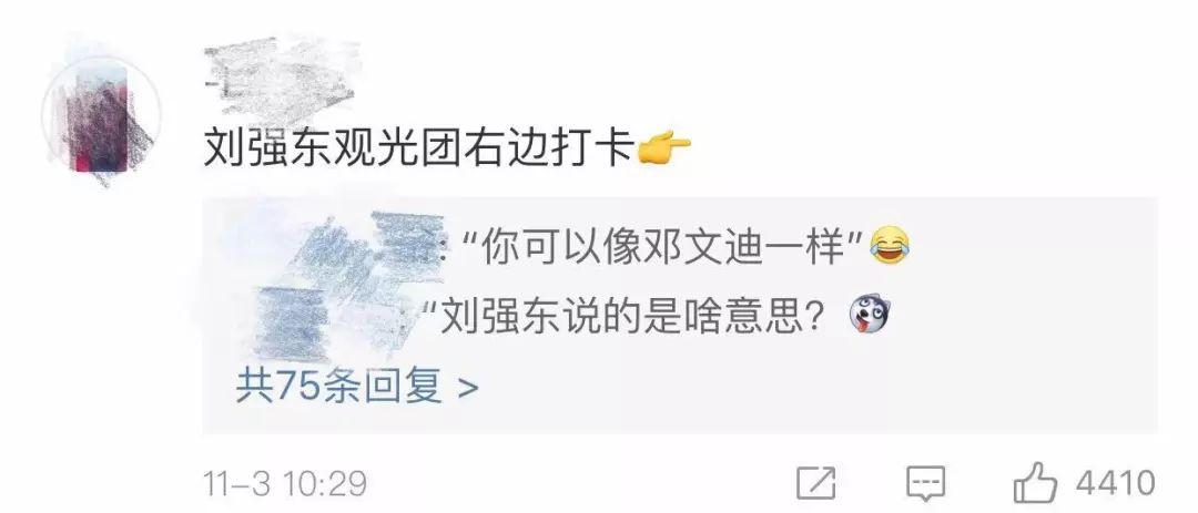 劉強東,學什麼鄧文迪?!