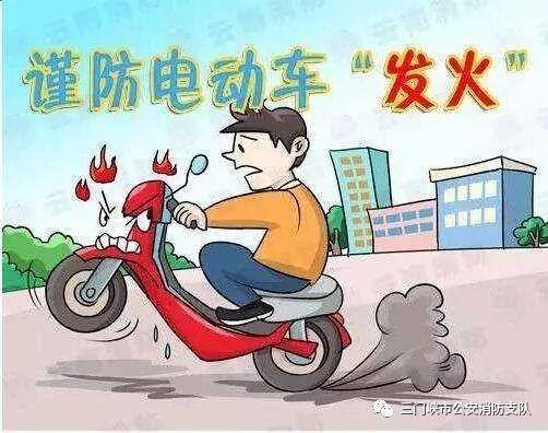 电动车又发火,如何才能让它不再惹祸?三门峡消防有话说