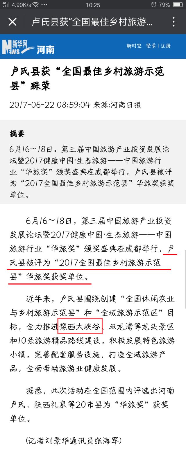 """重磅!大卢氏荣获""""全国最佳乡村旅游示范县"""""""