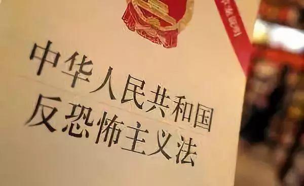 09月30日,大江东公安分局依据《中华人民共和国反恐怖法》第八十六条