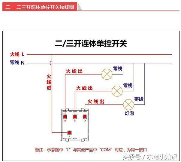 单控,双控,三控开关接线图和电路图原理,从此接线不再