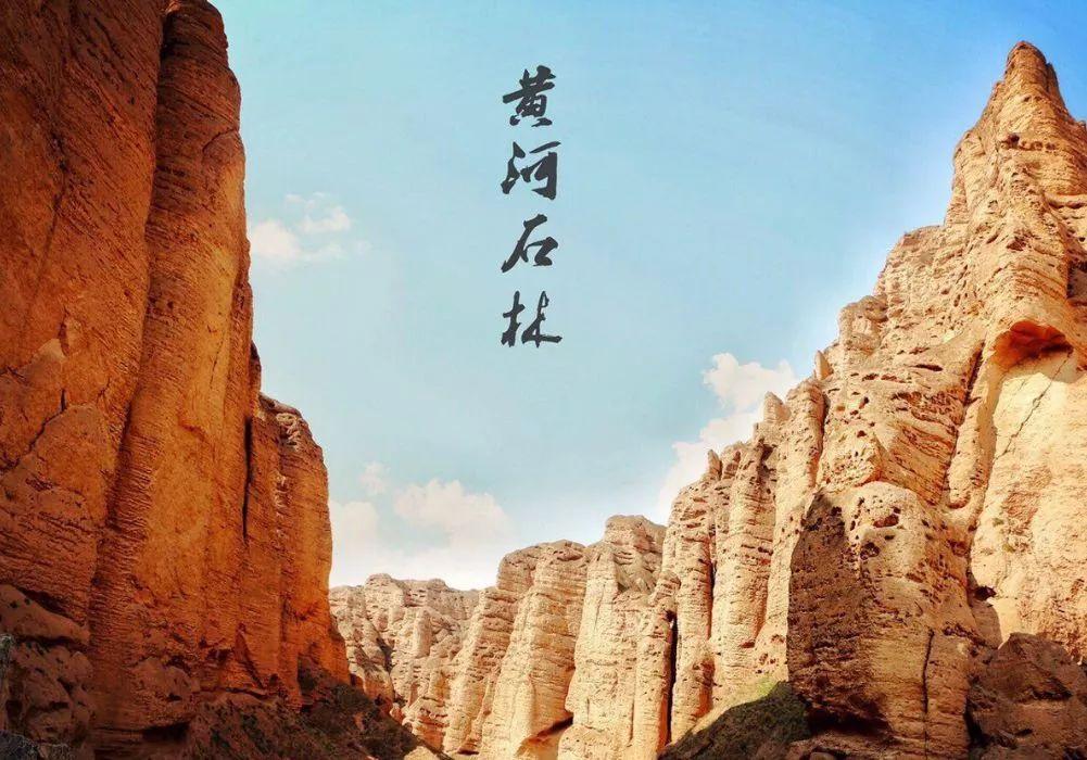 黄河石林,山水的呼唤天音诛仙梦幻游戏攻略图片