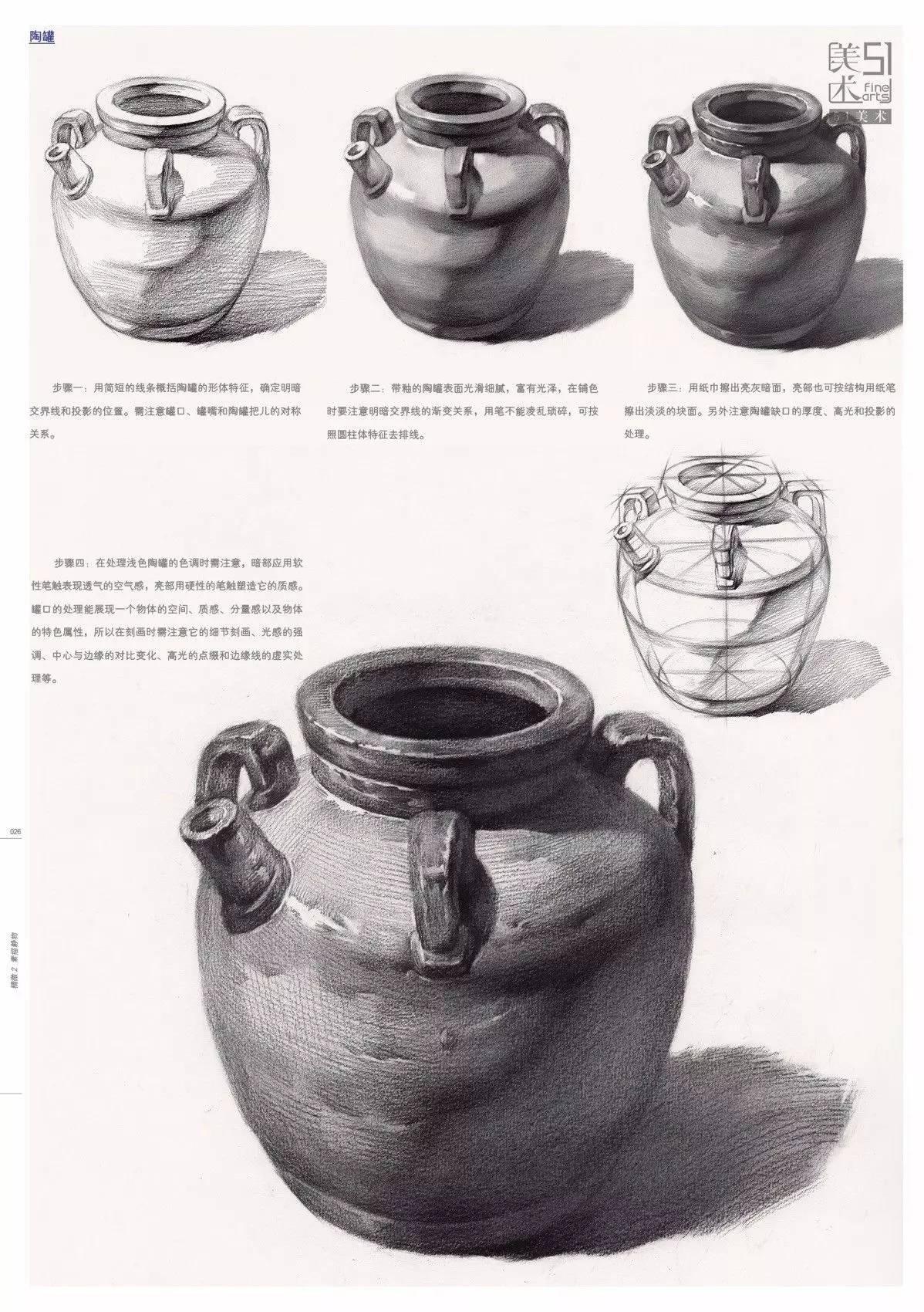 陶罐蔬菜等素描静物结构, 画的这么好美术生知道么(步骤示范)