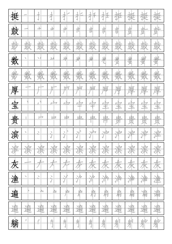 新版人教版三年级上册5 8单元写字表,附笔顺