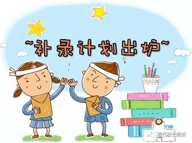 【关注】17所缺额还有高中7月21日起太原市等级考试高中图片