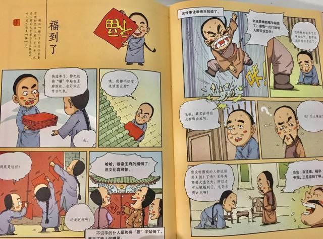 手绘中国历史,地理地图》开阔孩子历史地理视野 《画给孩子的汉字故事