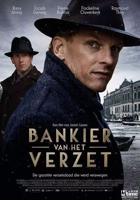 银行家的抵抗