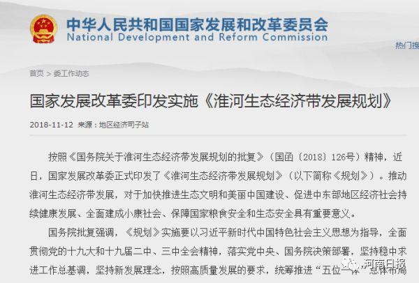 好消息!河南这7市县迎来重大发展机遇