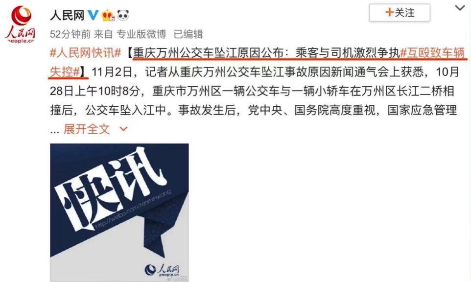 重慶公交墜江真相 | 面對災難,我們能教會孩子什麼?