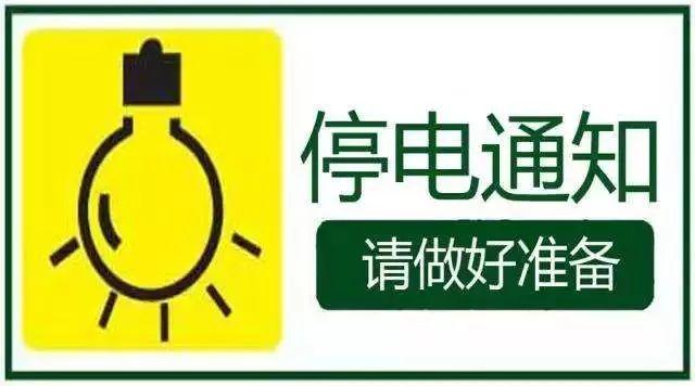 @海沧人,接下来8天,海沧这些地方计划停电