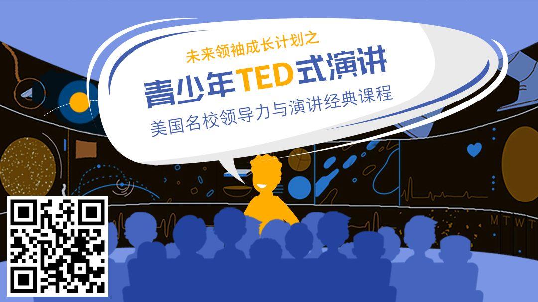 如何讓孩子在一個月內學會TED式演講   明日截止報名
