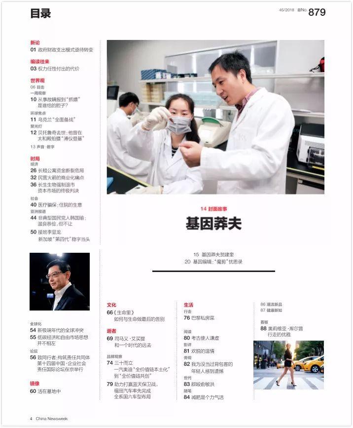 《中国新闻周刊》2018年第45期(基因莽夫)【PDF】