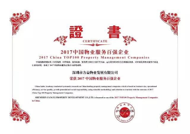 方益物业:打造中国物业管理先锋品牌